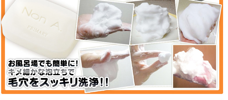 http://www.primaryinc.co.jp/soap/images/how_main01.jpg